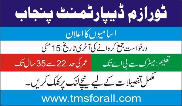 Tourism Jobs In Punjab 2020