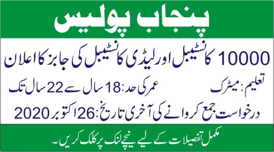 Constables And Lady Constable Jobs 2020