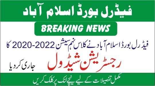 FBISE Registration 2020
