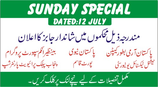 Sunday Jobs 12 July 2020