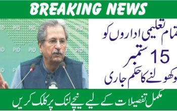 Reopen Of Educational Institutions