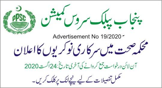 PPSC Advertisement No 19/2020