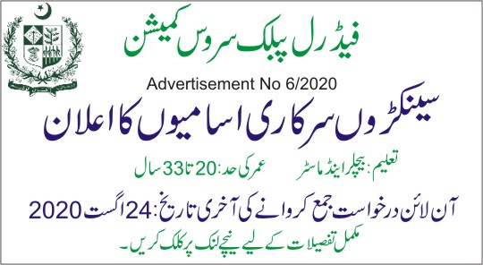 FPSC Advertisement No 6 2020