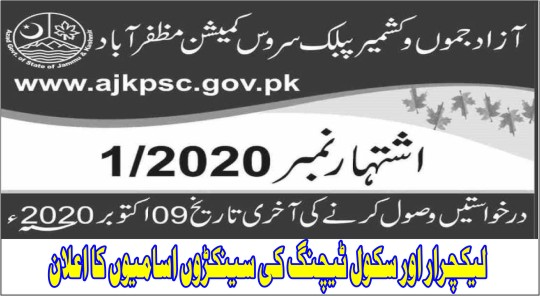 AJKPSC Advertisement No 1/2020