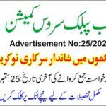 PPSC Advertisement No 25/2020