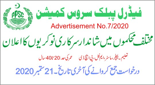 FPSC Advertisement No 7/2020