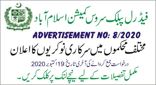 FPSC Advertisement No 8/2020