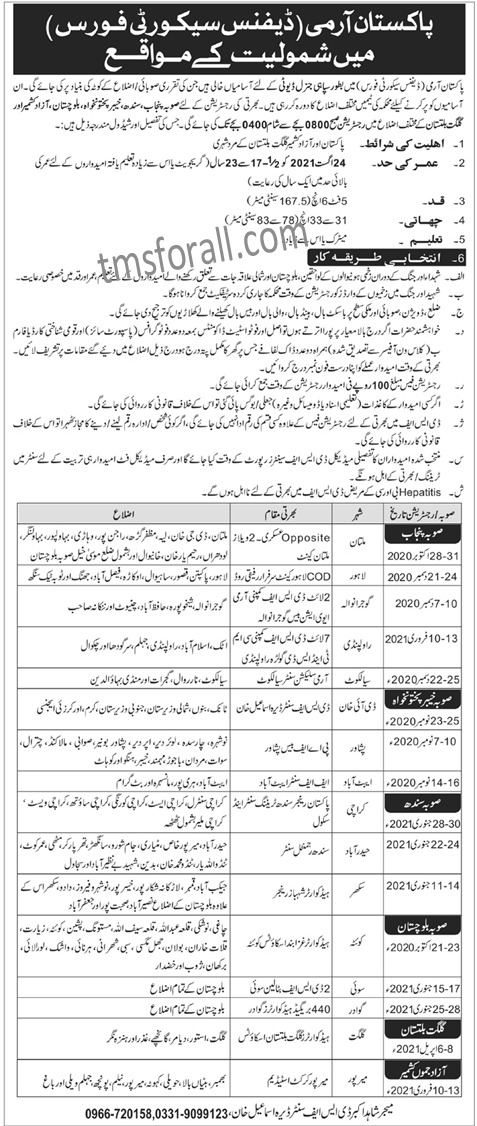 Defence Security Force Jobs 2020